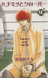 تحميل فصول و مجلدات مانجا Hachimitsu to Clover | متجدد   Medium_6125710-4