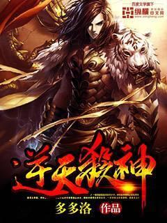 Dragon-Marked War God