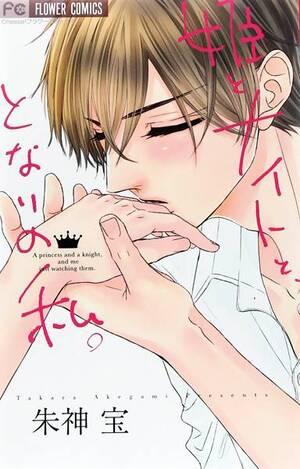 Hime to Knight to, Tonari to Watashi