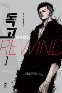 Dokgo Rewind