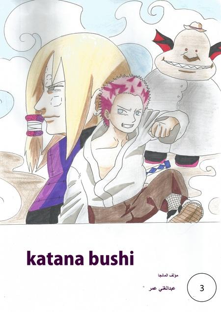 Katana Bushi