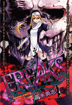 Freaks (TAKAKI Tsuyoshi)