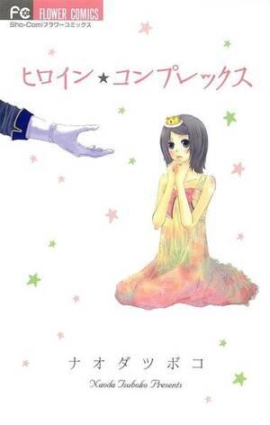 Heroine☆Complex