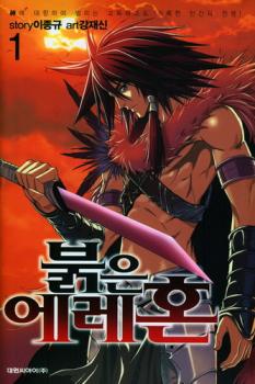Red Erewhone