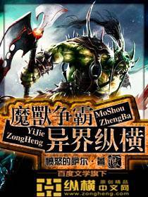 World of Warcraft: Foreign Realm Domination