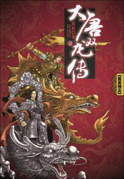 The History of the Tang Dynasty Two Dragons