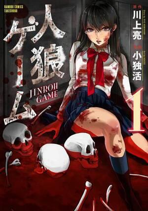 Jinrou Game - 1