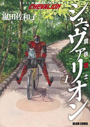Koutetsu Kishi Chevalion