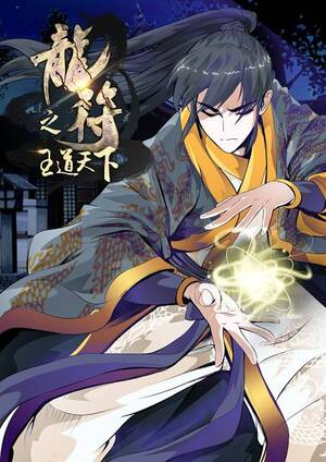 Dragon King of the World - 20