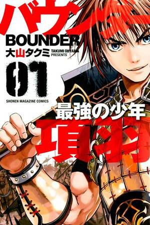 Bounder ~ Saikyou no Shounen Kou U