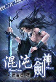 Chaotic Sword God (novel)