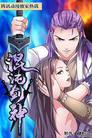 Chaotic Sword God - 1