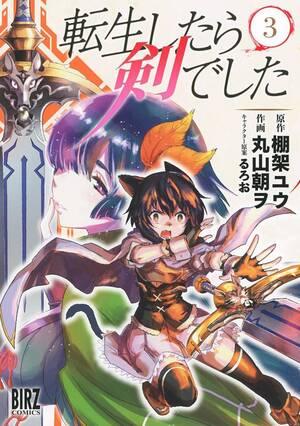 Tensei Shitara Ken Deshita - 18.1