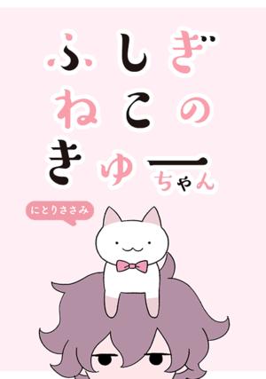 Fushigi Neko no Kyuu-chan - 35