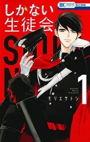 Shikanai Seitokai - 2