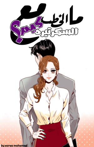 What's Wrong with Secretary Kim - 19