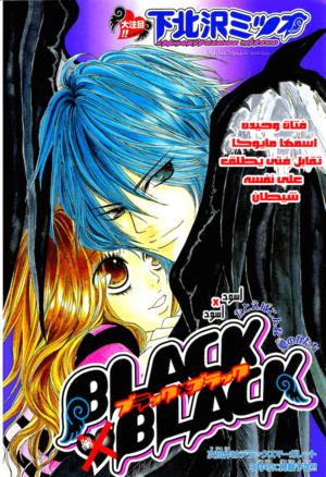 BlackxBlack - ون شوت
