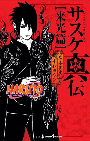 Sasuke Shinden Raiko-hen