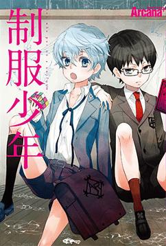 Arcana+ 01: Boys in Uniform