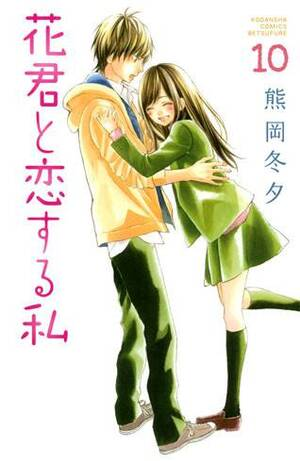 Hana-kun to Koisuru Watashi