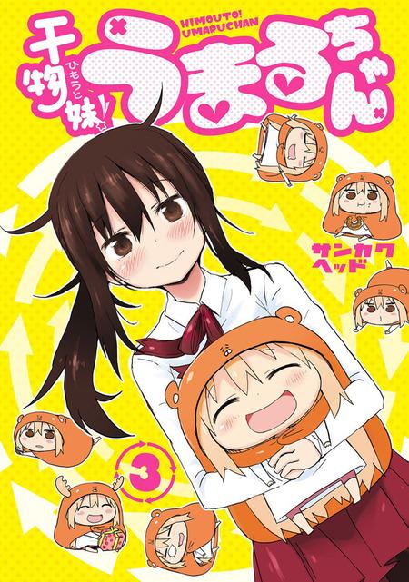 Ya-chan (Himouto! Umaru-chan