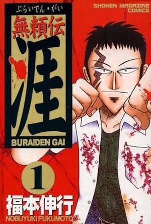 Buraiden Gai