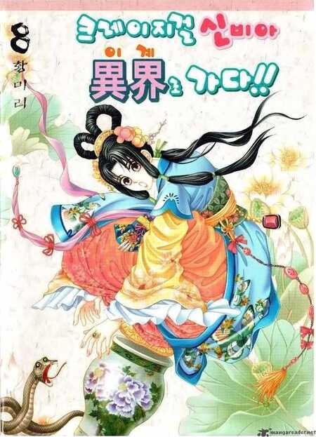 Crazy Girl Shin Bia - 14