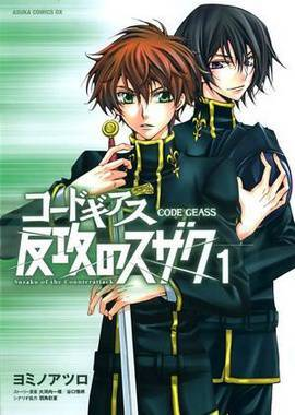 Code Geass: Suzaku of the Counterattack