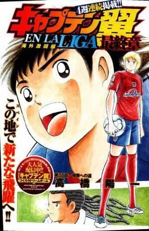 Captain Tsubasa - Kaigai Kekidou-Hen - En La Liga