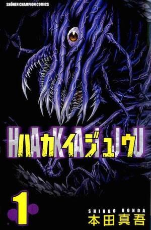 Hakaijuu