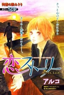 First Love (Aruko)