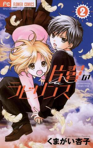 Henyoku no Labyrinth