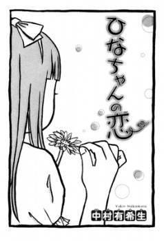 Hina-chan no Koi