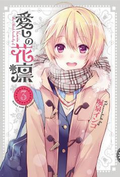 Itoshi no Karin - 18