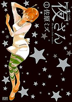 Itsuya-san