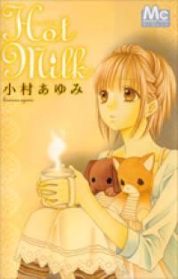 Hot Milk (KOMURA Ayumi)