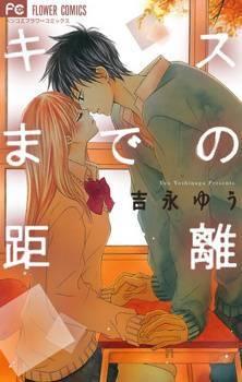 Kiss made no Kyori (YOSHINAGA Yuu)