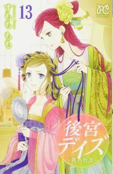 Koukyuu Days - Shichi Kuni Monogatari