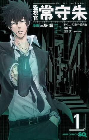 Kanshikan Tsunemori Akane