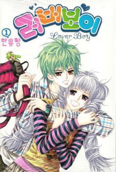Lover Boy - 5