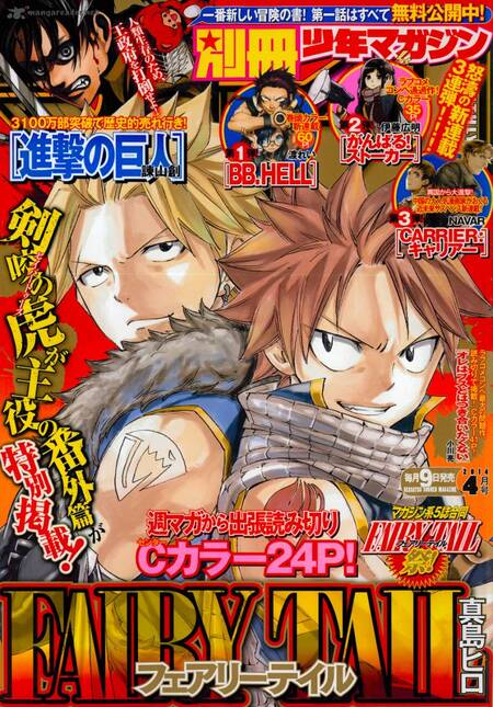 Fairy Tail - Special