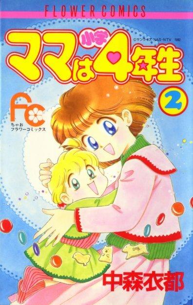Mama wa Shougaku 4-nensei