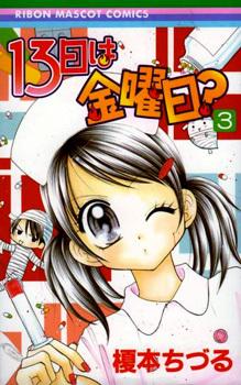 13-Nichi Wa Kin'youbi