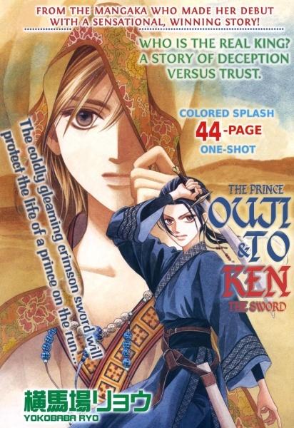Ouji to Ken