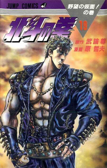 Hokuto no Ken