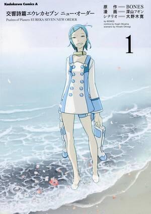 Koukyou Shihen Eureka Seven