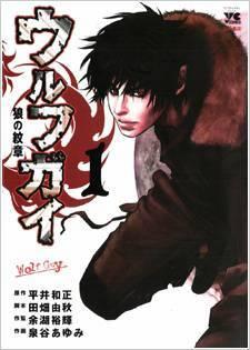 Wolf Guy - Ookami no Monshou