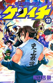 History's Strongest Disciple Kenichi