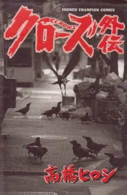 Crows Gaiden