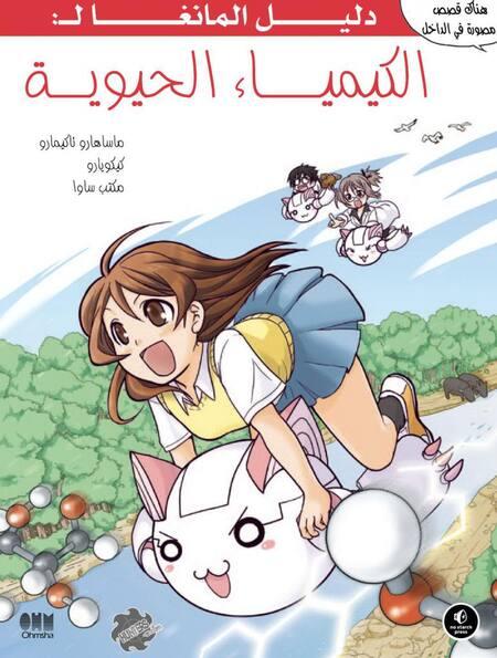 The Manga Guide To Biochemistry